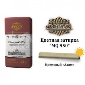 ЮССА MQ-950-010 «Адам» кремовый