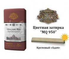 Затирочная смесь ЮССА MQ-950-010 «Адам» кремовый