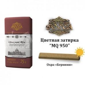 ЮССА MQ-950-005 «Бернини» охра