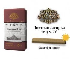 Затирочная смесь ЮССА MQ-950-005 «Бернини» охра