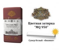 Затирочная смесь ЮССА MQ-950-012 Бианко, Супер-белая