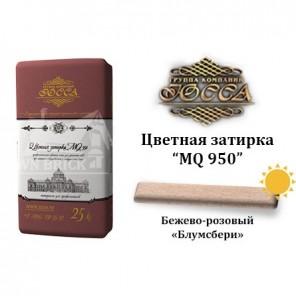 ЮССА MQ-950-003 «Блумсбери» бежево-розовый