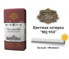 Затирочная смесь ЮССА MQ-950-201 «Феникс» белый