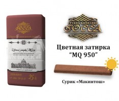 Затирочная смесь ЮССА MQ-950-007 «Макинтош» сурик