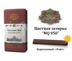 Затирочная смесь ЮССА MQ-950-006 «Райт» коричневый