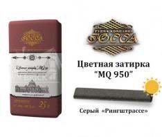 Затирочная смесь ЮССА MQ-950-008 «Рингштрассе» серый