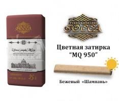 Затирочная смесь ЮССА MQ-950-002 «Шампань» бежевый