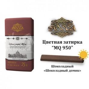 ЮССА MQ-950-011 «Шоколадный домик» коричневый
