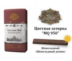 Затирочная смесь ЮССА MQ-950-011 «Шоколадный домик» коричневый