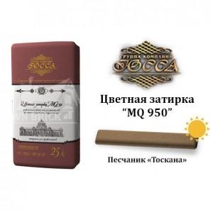 ЮССА MQ-950-004 «Тоскана» песчаник